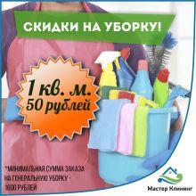 Генеральная уборка 50 руб/м2