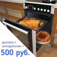 Духовка+холодильник = 500руб